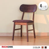 【RICHOME】里約日式餐椅(4入)-胡桃色