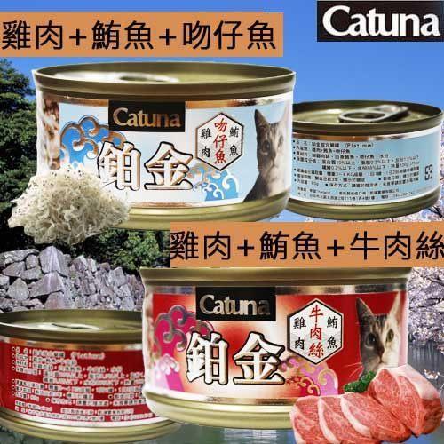 【 培菓平價寵物網 】Catuna鉑金》貓罐雞肉底(七種口味)*1罐‧白金般的享受