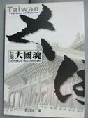 【書寶二手書T1/政治_KHM】台灣大國魂-以自由與尊嚴之名,喚回正在消逝的台灣精神_袁紅冰