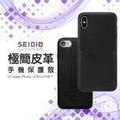 SEIDIO EXECUTIVE 極簡皮革 手機 保護殼 iPhone Xs XR Xs Max 7 8 Plus 輕薄