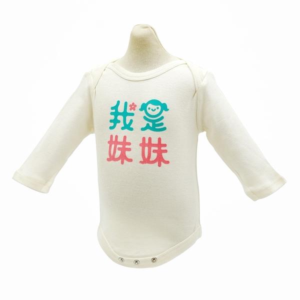 GOOMI台灣第一文創童裝【四方-我是妹妹】 長袖包屁衣
