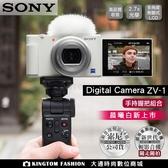 送原廠64G卡+水鑽手腕帶 手持握把組合SONY Digital camera ZV-1 zv1 送128G卡+專用電池+座充公司貨