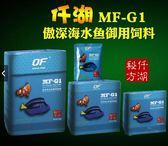 新加坡OF MF-G1 傲深海水魚御用飼料 120g 小顆粒