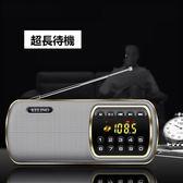 收音機 - 老年人收音機插卡音箱隨身聽評書便攜式隨身碟音樂播放器【限時折扣好康八折】