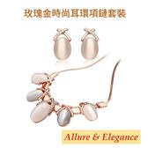 耳環項鏈套裝禮盒玫瑰金時尚現貨【Allure & Elegance】【免運】