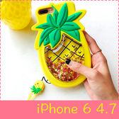 【萌萌噠】iPhone 6/6S (4.7吋) 創意減壓 捏捏鳳梨 液體流沙保護殼 全包矽膠軟殼 手機殼 附同款掛繩