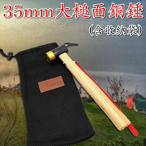 【JIS】A235 新款大槌面銅錘 附收納袋拔釘器 營釘槌 營槌首選