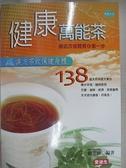 【書寶二手書T1/養生_B6C】健康萬用茶_簡芝妍