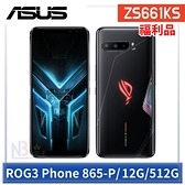 【福利品】 ASUS ROG3 電競 手機 【送原廠螢光保護殼】 ROG Phone ZS661KS (865-P/12G/512G)