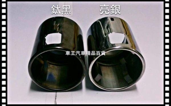 【車王汽車精品百貨】Mzada 馬自達 CX5 CX-5 尾飾管 尾管 排氣管 尾喉 鈦黑 加厚 貨到付款+100元