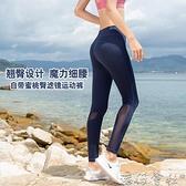 瑜伽褲女外穿秋季高腰提臀網紅顯瘦瑜伽服運動套裝跑步緊身健身褲 【618特惠】