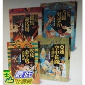 [COSCO代購] 可能小學的西洋文明任務套書 (一套4冊) _W115677