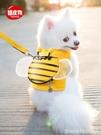 寵物牽引繩 狗狗牽引繩小蜜蜂背心式狗鏈子遛狗遛貓繩小型犬泰迪博美狗狗用品 星河光年