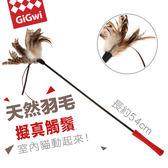 【毛麻吉寵物舖】GiGwi 逗逗貓兒用 -驚喜羽毛逗貓棒 (紅色)