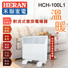 HERAN 禾聯 對流式壁掛電暖器 浴室可用 HCH-100L1