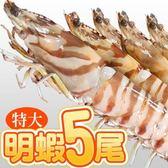 【陪你購物網】特大鮮甜明蝦1盒(5尾裝/盒/約450g)