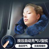 U型枕旅行枕頭護脖頸椎枕飛機靠枕成人 旅游便攜按壓式自動充氣枕U型枕 喵小姐