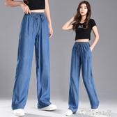 天絲牛仔褲女秋季薄款直筒褲冰絲垂感闊腿褲學生韓版寬鬆拖地長褲「時尚彩紅屋」