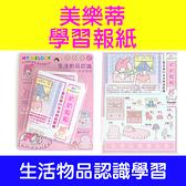 三麗鷗美樂蒂學習報紙 早教啟蒙玩具 幼兒學習玩具 幼幼報紙