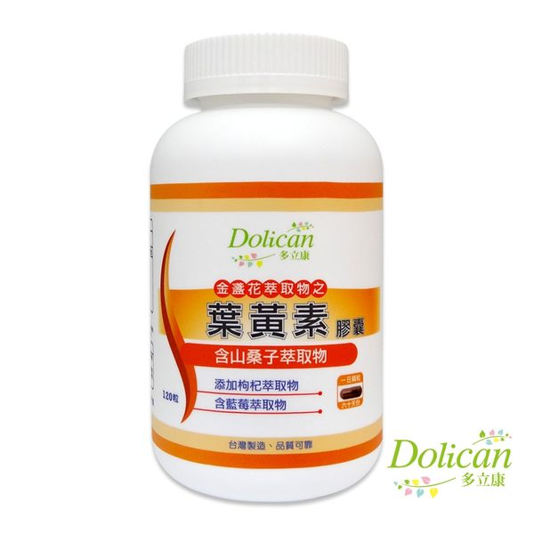 【多立康】金盞花萃取物之葉黃素(120粒/瓶)