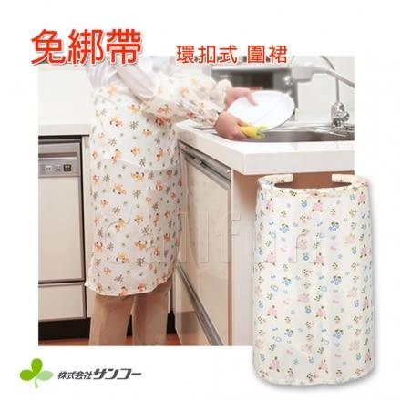 【日本SANKO】防潑水!免綁帶環扣式圍裙(小花朵)