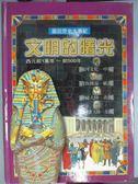 【書寶二手書T1/少年童書_XCX】文明的曙光-西元前1萬年~500萬年_艾閣萌全美