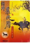 107年台灣農民曆