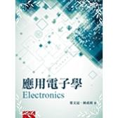 應用電子學