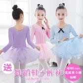 全館83折兒童舞蹈服裝女童練功服分體少兒民族舞長袖女孩芭蕾舞紗裙春夏季