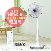 【配件王】日本代購 2018 HITACHI 日立 HEF-DC6000 電風扇 電扇 DC扇 6段風量 8扇葉 遙控器