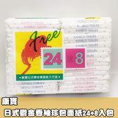 康寶日式鬱金香袖珍包面紙24+8入包 (OS shop)