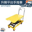 [儀特汽修]升降平台手推車 150公斤承重 72公分高 升降手推車MIT-P15072