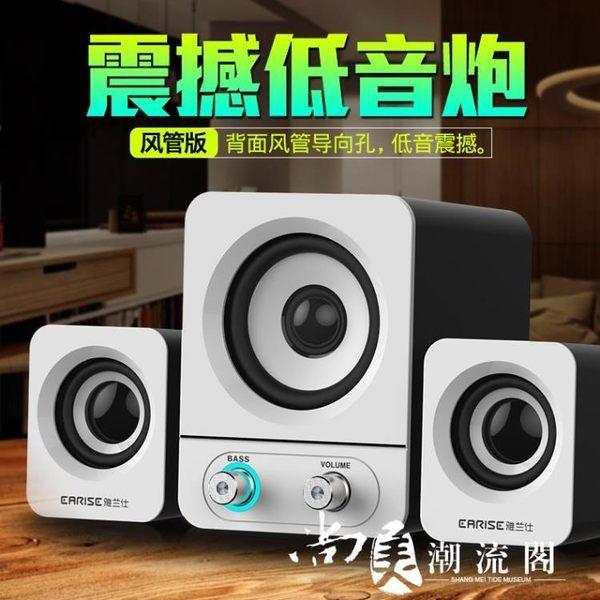 筆記本臺式電腦2.1多媒體音響迷你音箱 【尚美潮流閣】