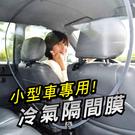 CarLife 購買2個冷氣隔間膜S(小型車用) .第二件可固定在不需要的空調車廂 省油15%