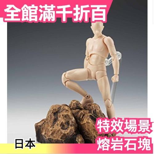 【熔岩石塊】日版 BANDAI 魂EFFECT ROCK Beige Ver. 素體 七龍珠賽亞人 特效配件【小福部屋】