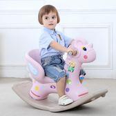 寶寶搖椅嬰兒塑料帶音樂搖搖馬大號加厚兒童玩具1-6周歲小木馬車   IGO
