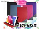 CITY BOSS 渴望系列 8吋 Zenpad3 8.0/Z581KL 華碩 紅色 平板皮套 側掀