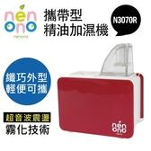 【2004120】SheerAIRE席愛爾|攜帶型精油加濕機N3070霧化器(紅色)(可配合次氯酸水霧化使用)