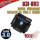 [ PC PARTY ] 伽利略 專業加強版 SATA&IDE TO USB3.0 光速線 支援10TB