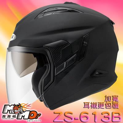 【摩摩帽】ZEUS ZS-613B 半罩內藏式鏡片 9合1多功能 複合式越野帽(不含下巴)《素色系列》消光黑