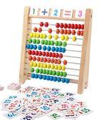珠算盤 兒童數學算術教具數數棒加減法計算架珠算盤小學生計數器啟蒙玩具 俏女孩