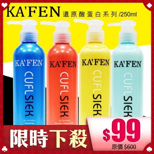 KAFEN 還原酸蛋白系列 洗髮精/護髮素 250ml【BG Shop】4款供選