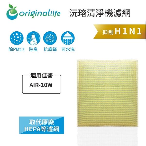 佳醫空氣清淨機濾網:AIR-10W 超淨抗過敏 加厚型【Original life】全新升級淨化