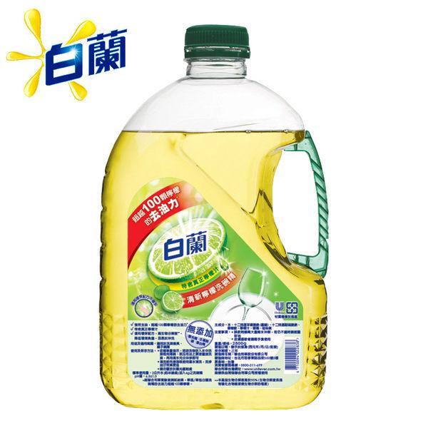 白蘭動力配方洗碗精(檸檬) 2.8kg 聯合利華