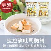 【豆嫂】日本零食 優雅食 拉拉熊麵包丁脆餅(鹽味/糖味)