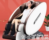 按摩椅 電動按摩椅家用全身全自動多功能小型太空豪華艙老人沙發器LX7月特惠