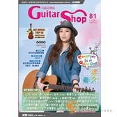 吉他譜►六弦百貨店 (81集)【吉他譜/六線譜/吉他教學】