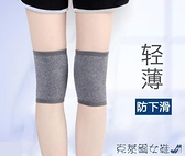 自發熱護膝 夏季超薄款空調護膝保暖老寒腿膝蓋護套男女士漆關節無痕夏天防寒 快速出貨
