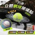 普特車旅精品【CW0258】汽車立體網球...