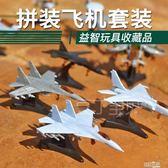 飛機模型 4D模擬拼裝飛機直升機戰鬥機模型8件套兒童環保塑膠航模玩具收藏【全館九折】